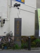 所沢・道路標示オブジェ